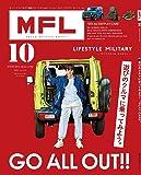 MFL - エム エフ エル - Vol.10 (ライフスタイル ミリタリー)