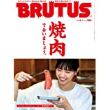 BRUTUS(ブルータス) 2021年 8月1日号 No.943[焼肉で会いましょう/西野七瀬]