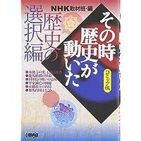 NHK「その時歴史が動いた」コミック版 歴史の選択編 (ホーム社漫画文庫)