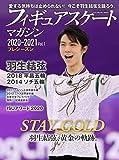フィギュアスケートマガジン2020-2021 Vol.1 プレシーズン (B.B.MOOK1501)