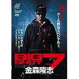 金森隆志 BIGSHOT 7 (DVD)