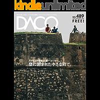 スリランカ特集 前編 ゴール DACO489号 2018年9月20日発行: 〜壁に囲まれた小さな町で〜