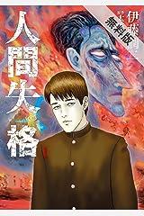 人間失格(1)【期間限定 無料お試し版】 (ビッグコミックス) Kindle版