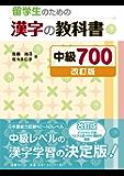 留学生のための漢字の教科書 中級700[改訂版]