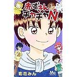 赤ずきんチャチャN 3 (マーガレットコミックス)