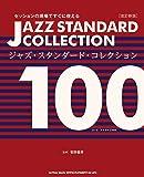 セッションの現場ですぐに使えるジャズ・スタンダード・コレクション 100[改訂新版]