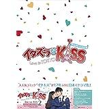 イタズラなKiss~Love in TOKYO <ディレクターズ・カット版> ブルーレイ BOX2(4枚組※本編DISC3枚+特典DISC1枚) [Blu-ray]