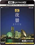 UltraHD Blu-ray 4K 夜景 ~長崎・神戸・東京・横浜・函館~