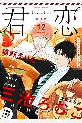 君恋 12 (集英社君恋コミックスDIGITAL) Kindle版