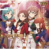 【Amazon.co.jp限定】THE IDOLM@STER MILLION THE@TER WAVE 11 オペラセリ…