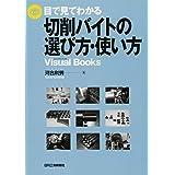 目で見てわかる切削バイトの選び方・使い方 (Visual Books)