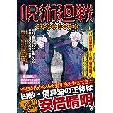 呪術廻戦 特級呪霊解析禁書 (COSMIC MOOK)