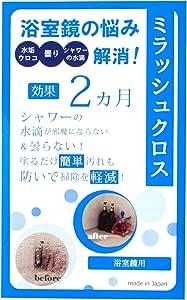 畑中産業 ミラッシュクロス 20083