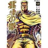 北斗の拳【究極版】 12 (ゼノンコミックスDX)