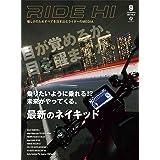 RIDE HI No.6(2021年9月号)