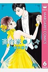 高台家の人々 6 (マーガレットコミックスDIGITAL) Kindle版