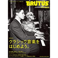 BRUTUS特別編集 増補改訂版 クラシック音楽をはじめよう。 (マガジンハウスムック)