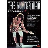ザ・ギターマン 特集●EVHギターズ【増補改訂版】 (シンコー・ミュージックMOOK)