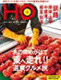 HO vol.154(道東グルメ旅 釧路・厚岸・浜中・中標津・根室・別海)