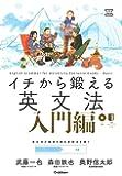 イチから鍛える英文法  入門編 ;CD&別冊「トレーニングブック」つき (大学受験TERIOS)