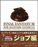 ファイナルファンタジーXI ジョブ・マスターズガイド Ver.081126 The PlayStation2 BOOKS…