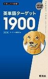 英単語ターゲット1900  6訂版(音声DL付) 英単熟語ターゲットシリーズ
