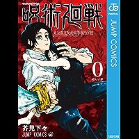 呪術廻戦 0 東京都立呪術高等専門学校 (ジャンプコミックスDIGITAL)
