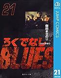 ろくでなしBLUES 21 (ジャンプコミックスDIGITAL)