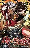 双星の陰陽師 2 (ジャンプコミックス)