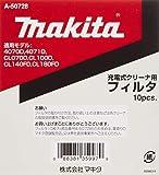 マキタ 掃除機 フィルター CL070DS用 10枚入