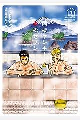 同棲ヤンキー赤松セブン【電子単行本】 1 (PRINCESS COMICS DX カチCOMI) Kindle版