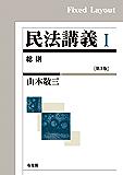 民法講義I 総則(第3版)