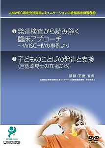 AMWEC認定発達障害コミュニケーション中級指導者講習②③