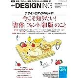 +DESIGNING VOLUME 44 (マイナビムック)