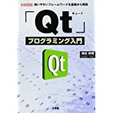 Qtプログラミング入門―使いやすいフレームワークを基礎から解説 (I・O BOOKS)