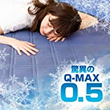 tobest トゥーベスト 極涼 敷きパッド 接触冷感 QMAX0.5 涼感 3.8倍冷たい 吸水速乾 丸洗い (シングル)