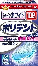 入れ歯洗浄剤 シャインホワイト ポリデント ステイン除去 108錠