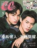 CanCam(キャンキャン) 2020年 05月号 特別版[表紙:中島健人(Sexy Zone)×平野紫耀 (King & Prince)][雑誌]