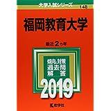 福岡教育大学 (2019年版大学入試シリーズ)