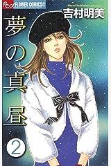 夢の真昼(2) (フラワーコミックスα) Kindle版