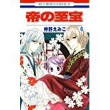 帝の至宝 4 (花とゆめコミックス)