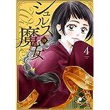 シュルスの魔女 (4) (ニチブンコミックス)
