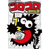 コロコロ創刊伝説 (1) (てんとう虫コミックススペシャル)