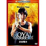 皇家戦士 デジタル・リマスター [DVD]