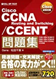 Cisco試験対策 Cisco CCNA Routing and Switching/CCENT問題集 [100-105…