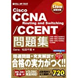 Cisco試験対策 Cisco CCNA Routing and Switching/CCENT問題集 [100-105J ICND1][200-105J ICND2][200-125J CCNA] v3.0対応 (SKILL-UP TEXT  In