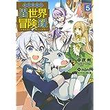 転生貴族の異世界冒険録 5 (マッグガーデンコミックス Beat'sシリーズ)