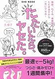 DVD BOOK たたいたら、ヤセた。【DVDビデオつき】
