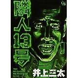 隣人13号 1 (幻冬舎コミックス漫画文庫 い 1-1)