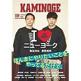 KAMINOGE109